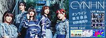 CYNHN テイチクオンライン限定商品 好評発売中!