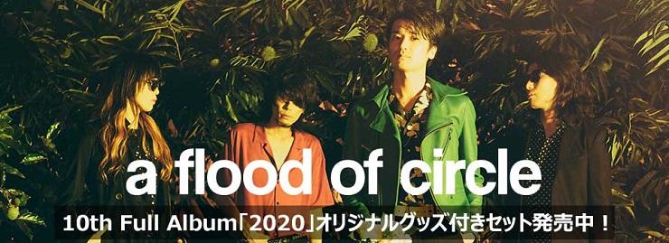 a flood of circle アルバム「2020」発売記念 オリジナルグッズ付きセット発売決定!