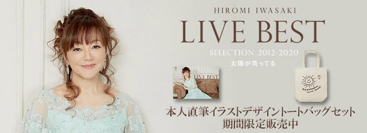岩崎宏美 本人直筆イラストデザインのトートバッグをセット販売!