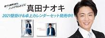 真田ナオキ 2021年壁掛けカレンダー&卓上カレンダー 販売決定!
