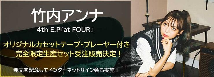 竹内アンナ4th E.P『at FOUR』の発売を記念して、オリジナルカセットテープ・カセットプレーヤー付きの完全限定生産オリジナルセットの発売が決定!