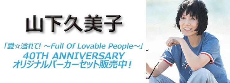 山下久美子 40TH ANNIVERSARYオリジナルパーカーセット販売!