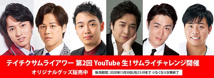 第2回テイチク サムライアワー presents 「生!サムライチャレンジ」生配信イベント12月7日(月)開催!オリジナルブランケットの販売も決定!