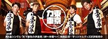 東京力車「天下御免の伊達男 / 絆~仲間へ~」発売記念 オリジナルグッズ好評発売中!
