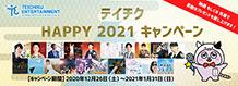 テイチク HAPPY 2021 キャンペーン!抽選もしくは先着で素敵なプレゼント!