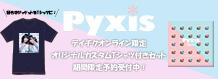 あなたの好きなジャケットをTシャツに!Pyxisテイチクオンライン限定オリジナルカスタムTシャツ付きセット販売決定!