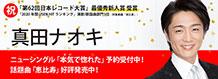 祝!第62回日本レコード大賞 最優秀新人賞受賞!真田ナオキ ニューシングル「本気(マジ)で惚れた」予約受付中!