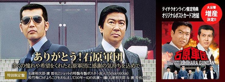 大反響!増産決定!!アルバム「ありがとう!石原軍団」2020年12月28日発売!!