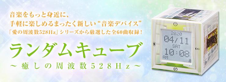 ランダムキューブ~癒しの周波数528Hz~
