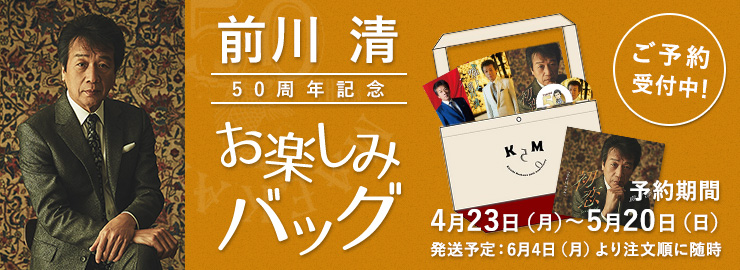 前川清 50周年記念お楽しみバッグ