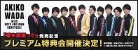和田アキ子 with BOYS AND MEN研究生「愛を頑張って」