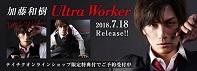 加藤和樹「Ultra Worker」