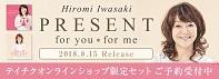 岩崎宏美「PRESENT for you * for me」