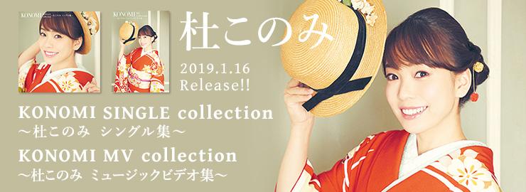 杜このみ「KONOMI collection」