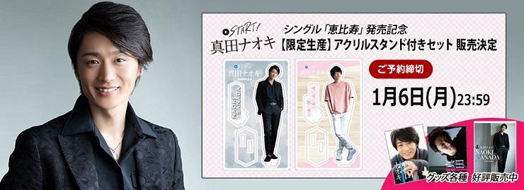 真田ナオキ シングル「恵比寿」発売記念!アクリルスタンド付きのスペシャルセット販売決定!