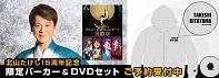 北山たけし15周年記念 限定パーカー & DVDセット テイチクオンラインショップにて予約スタート!