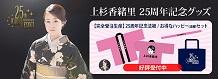 【完全受注生産】上杉香緒里 25周年記念グッズ(法被 / お得なハッピーセット)販売スタート!