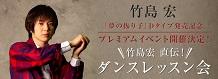 """竹島 宏 """"踊らされちゃう歌謡曲"""" 第3弾「夢の振り子」Dタイプ発売記念 プレミアムイベント開催決定!! ~竹島 宏直伝!ダンスレッスン会~"""