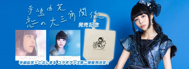 「恋の大三角関係」発売記念 寺嶋由芙×こぶしまる コラボグッズ第二弾!