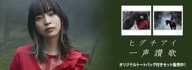 ヒグチアイ「一声讃歌」発売記念 オリジナルトートバッグ付きセット販売決定!