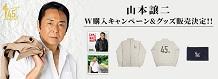 山本譲二 45周年記念 W購入キャンペーン&グッズ販売決定!!