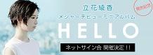 立花綾香 メジャーデビューミニアルバム「HELLO」発売記念 ネットサイン会