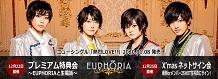EUPHORIA クリスマス企画第二弾!2ndシングル「熱烈LOVE!!」発売記念 ネットサイン会