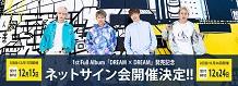 DREAM MAKER 1st Full Album「DREAM×DREAM」の発売を記念してネットサイン会開催決定!!