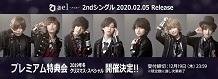 ael -アエル- プレミアム特典会~2019年冬・クリスマス・スペシャル~ 開催決定!