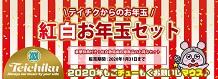 テイチクからのお年玉!お得な「紅白お年玉セット」を期間限定販売!!