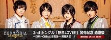EUPHORIA 2ndシングル「熱烈LOVE!!」発売記念 感謝祭!~EUPHORIAと生電話~ 1月25日(土)開催決定!!