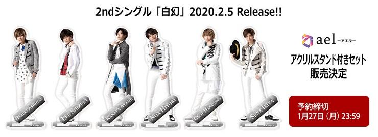 ael-アエル- 2ndシングル「白幻」発売を記念して、アクリルスタンド付のスペシャル・セット販売が決定!
