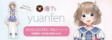【限定受注生産】鹿乃 10周年記念アルバム「yuanfen」等身大パッケージ発売!