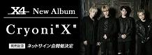 X4の3月25日発売アルバム「Cryoni