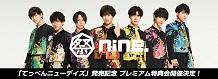 祭nine.「てっぺんニューデイズ」プレミアム特典会 東京・名古屋で開催決定!!