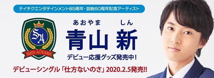 青山 新 シングル「仕方ないのさ」発売記念 デビュー応援セット発売!