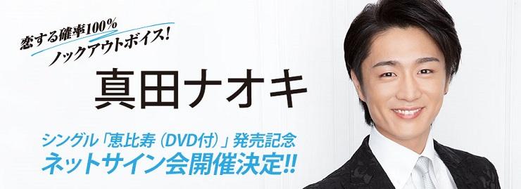 真田ナオキ シングル「恵比寿(DVD付)」発売記念 ネットサイン会 3月4日開催決定!