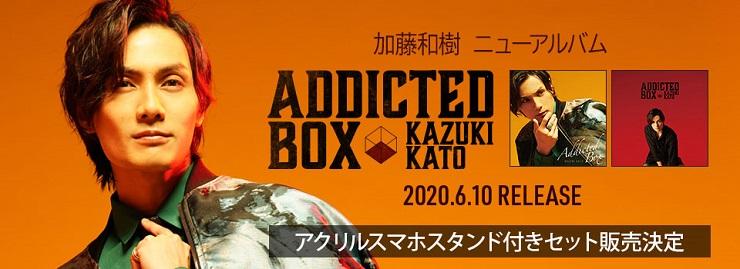 加藤和樹 ミニアルバム「Addicted Box」発売記念!テイチクオンライン限定「アクリルスマホスタンド」付きセット販売決定!
