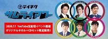 「サムライアワーオリジナルタオル」メンバー6人の直筆サイン色紙付きで販売決定!7月1日YouTube生配信も実施!