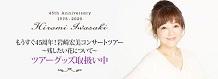 岩崎宏美 コンサートツアー2019 もうすぐ45周年!岩崎宏美コンサート~残したい花について~ ツアーグッズ取り扱い開始!
