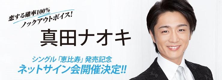 真田ナオキ シングル「恵比寿」発売記念ネットサイン会 7月30日開催!プレゼント抽選会も実施します!