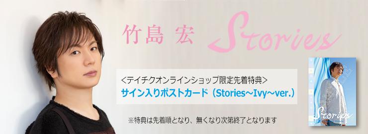 竹島宏「Stories」テイチクオンライン限定先着特典
