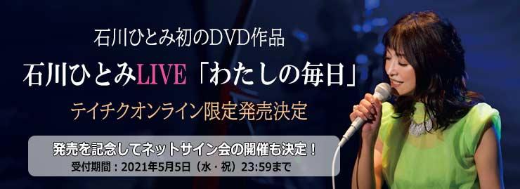 石川ひとみ初のDVD作品、石川ひとみ LIVE 「わたしの毎日」の発売を記念してネットサイン会の開催が決定いたしました!