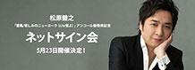 松原健之「雪風/悲しみのニューヨーク(c/w蛍よ)」アンコール盤 発売記念ネットサイン会 5月23日開催決定!