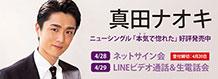 真田ナオキ シングル「本気(マジ)で惚れた」好評発売中!