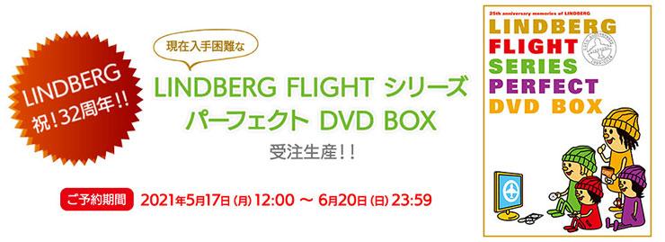 LINDBERG 祝!32周年!!現在入手困難な「LINDBERG FLIGHT シリーズ パーフェクト DVD BOX」を受注生産!!