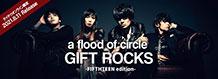 a flood of circle アルバム「GIFT ROCKS -FIFTHTEEN edition-」テイチクオンライン限定で2021年8月11日(水)リリース!!