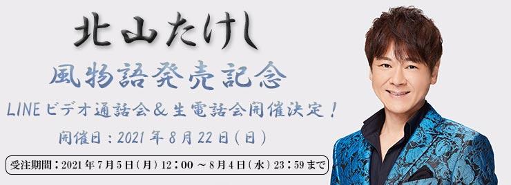 北山たけし「風物語」発売記念 LINEビデオ通話 / 生電話特典会 開催決定!