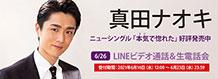 真田ナオキ「本気(マジ)で惚れた」発売記念 LINEビデオ通話会&生電話会 6月26日開催決定!