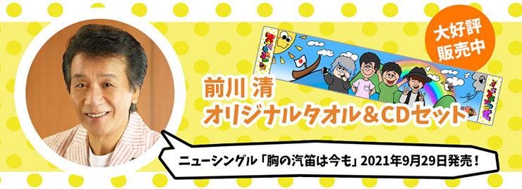 前川 清 シングル「胸の汽笛は今も」発売記念!オリジナルタオル付きCDセット好評販売中!
